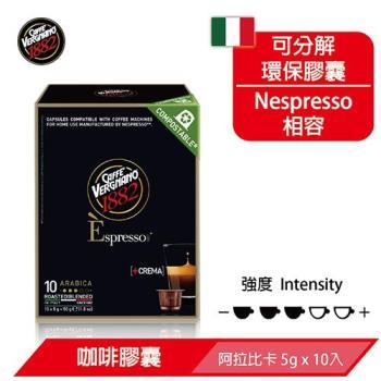 【義大利 Caffè Vergnano】維納諾可分解咖啡膠囊 ( Arabica阿拉比卡*10入 NS 膠囊咖啡機專用)