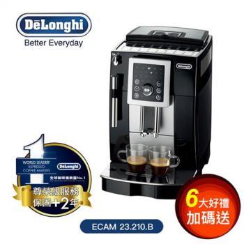 【義大利 Delonghi】睿緻型 ECAM 23.210.B 全自動咖啡機
