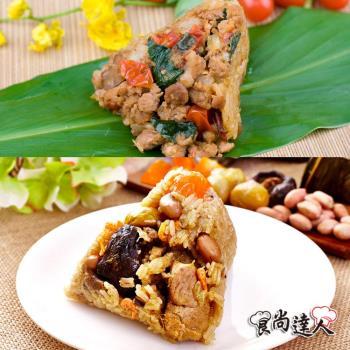 現購【食尚達人】台泰包粽雙饗粽16顆組(泰式打拋豬肉粽10入+板栗燒肉粽6入)