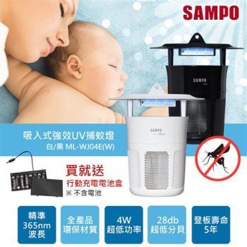 SAMPO聲寶 吸入式強效UV捕蚊燈ML-WJ04E(2色)(福利品)