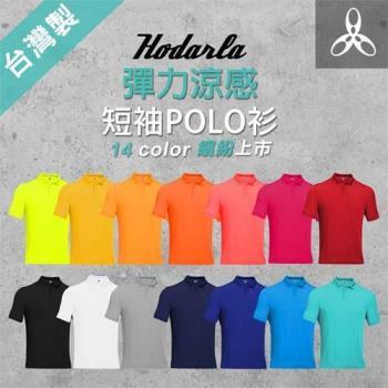 HODARLA 男女彈力涼感短袖POLO衫-高爾夫 羽球 立領 休閒T 短T