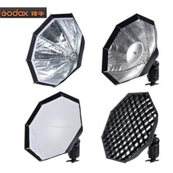 Godox神牛多用途多功能八角柔光罩AD-S7(含蜂巢罩.反射罩.電達罩.柔光箱)適AD180,AD200,AD360II-C,AD360II-N