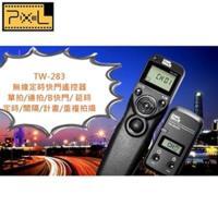 品色PIXEL副廠NIKON無線電定時快門線遙控器TW-283/DC2(台灣總代理,開年公司貨) 相容尼康原廠MC-DC2