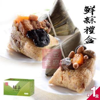 預購-【紅豆食府】鮮粽禮盒x1盒(珠貝鮮肉粽2入+古早味鮮肉粽3入/盒)(06/11~06/15 出貨)