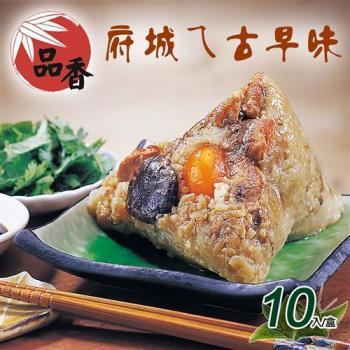 現購【台南品香肉粽】台南傳統肉粽x10入(240g/入)