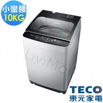 TECO東元10kg小蠻腰洗衣機 W1039FW福利品