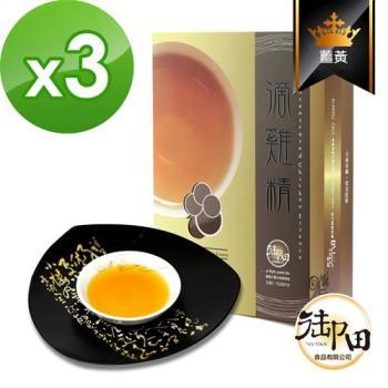 【御田】頂級黑羽土雞精品手作薑黃滴雞精(20入尊爵禮盒)*3件組