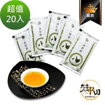 【御田】頂級黑羽土雞精品手作薑黃滴雞精(20入環保量販包超值組)