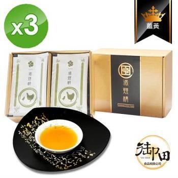 【御田】頂級黑羽土雞精品手作薑黃滴雞精(10入禮盒)*3件組