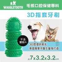 【WAGGLETOOTH】3D指套牙刷