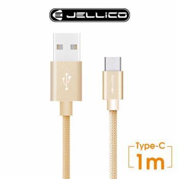 JELLICO  1M 優雅系列 Type-C 充電傳輸線 JEC-GS10-C