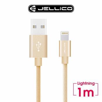 JELLICO  1M 優雅系列 Lightning 充電傳輸線 JEC-GS10-L