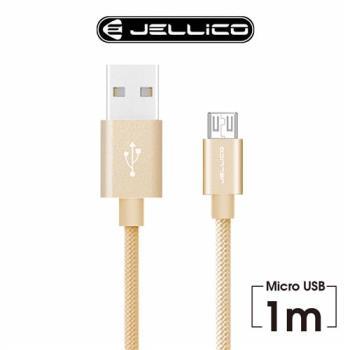JELLICO  1M 優雅系列 Mirco-USB 充電傳輸線 JEC-GS10-M