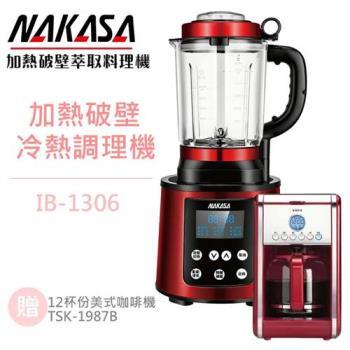 NAKASA 仲佐加熱破壁冷熱數位生機調理機 IB-1306 (加贈優柏12杯咖啡機)