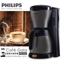 特賣!! PHILIPS飛利浦Gaia滴漏式咖啡機HD7547 (庫)