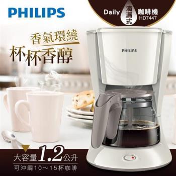 年終特賣!! PHILIPS飛利浦 1.2L Daily滴漏式咖啡機HD7447 (庫)