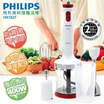 PHILIPS飛利浦 400W手持式料理魔法棒調理棒(HR1627)全配組