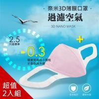 衛風PM0.3奈米3D薄膜口罩(M-L)-30入盒裝(二盒組)