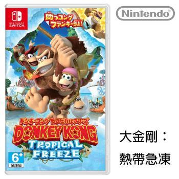 Nintendo任天堂 Switch 大金剛:熱帶急凍 日英文版 [台灣公司貨]