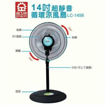 晶工牌14吋360轉超靜音循環涼風扇LC-1456