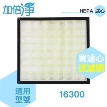 加倍淨HEPA濾心 適用Honeywell空氣清淨機 HAP-16300-TWN 機型 HEPA濾心(送4片加強型活性碳濾網)