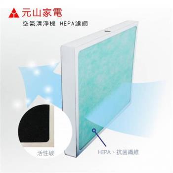 元山 空氣清淨機專用 HEPA濾網 (適用機型YS-3730ACP、YS-373)