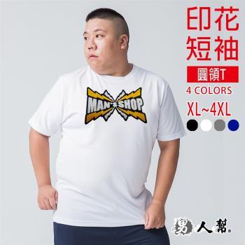 男人幫-素面圓領厚純棉黑色短袖T恤
