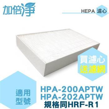 加倍淨HEPA濾心 適用 HPA-200APTW/HPA-202APTW Honeywell 空氣清淨機一年份耗材(濾心*2+活性碳濾網*4)