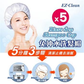 【天群】EZ-Clean 免沖水洗髮帽 (5入)