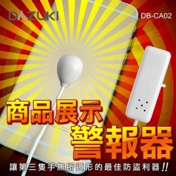 DAZUKI 商品展示防盜警報器 DB-CA02