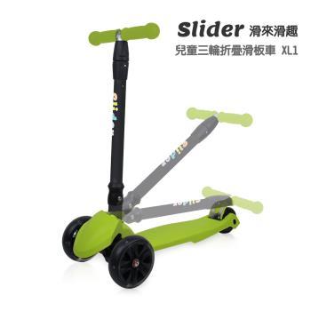 Slider 兒童三輪折疊滑板車 XL1 - 果綠