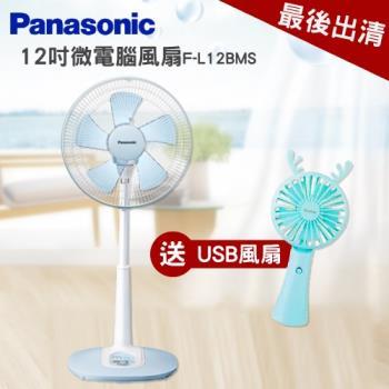 Panasonic國際牌 12吋微電腦立扇 F-L12BMS