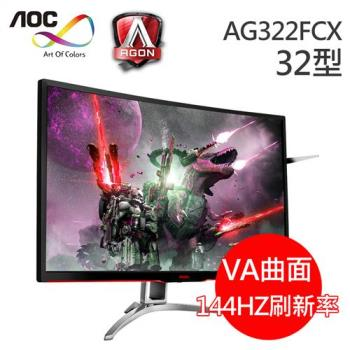 【拆封新機】AOC艾德蒙 Agon AG322FCX 32型VA曲面144hz電競螢幕