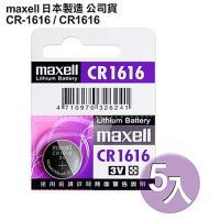 日本制maxell公司貨CR1616/CR-1616 (5顆入) 鈕扣型3V鋰電池