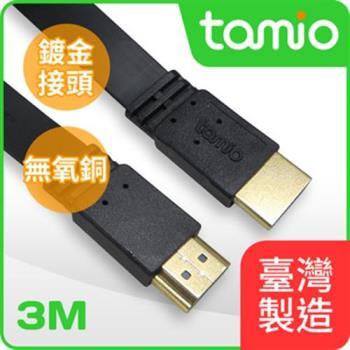TAMIO 高速HDMI影音傳輸線-3M-臺灣製