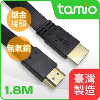 TAMIO 高速HDMI影音傳輸線-1.8M-臺灣製