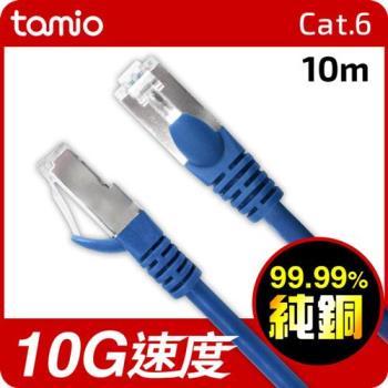 TAMIO Cat.6短距離高速傳輸專用線(10M)-臺灣製