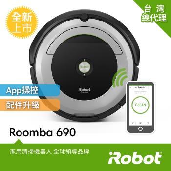 買美國iRobot Roomba 690wifi掃地機器人送美國iRobot Braava Jet 240擦地機器人 總代理保固1+1年