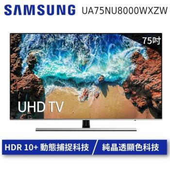 SAMSUNG三星 75吋LED聯網超4K電視UA75NU8000/UA75NU8000WXZW贈飛利浦55吋4K電視(取代UA75MU7000)