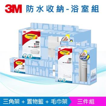 3M 浴室防水收納三件組(三角架+置物籃+毛巾架)