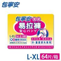 包寧安 復健易拉褲L-XL 14+2片/包x4包/箱