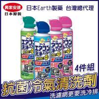 興家安速抗菌免水洗冷氣清洗劑x4入-隨機出貨
