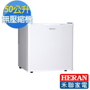 HERAN禾聯電子式 50公升單門小冰箱HBO-0571