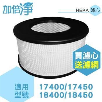 加倍淨HEPA濾心 適用honeywell 17450/17400/18450/18400機型等空氣清淨機