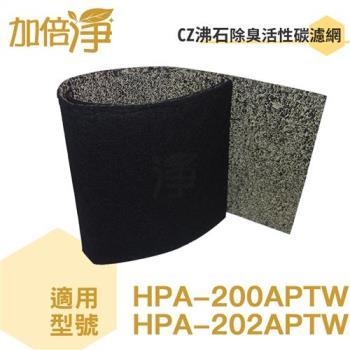 加倍淨CZ沸石除臭活性碳濾網10入 適用Honeywell HPA-200APTW/HPA-202APTW 空氣清淨機