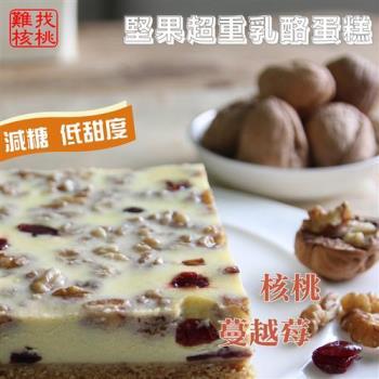 【難找核桃】核桃.蔓越莓 7吋 超重乳酪蛋糕 (減糖配方/堅果/重乳酪)