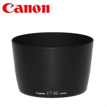 原廠佳能Canon遮光罩ET-60遮光罩適EF 75-300mm II III USM 90-300mm EFS 55-250mm F4-5.6 IS