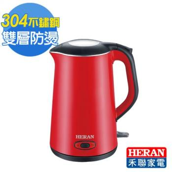 HERAN禾聯 1.5L雙層防燙不鏽鋼快煮壺 HEK-15L3