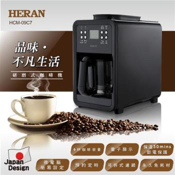 HERAN禾聯 自動研磨咖啡機 HCM-09C7