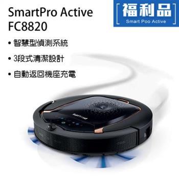 ★福利品★飛利浦 PHILIPS SmartPro Active 掃地機器人(FC8820)